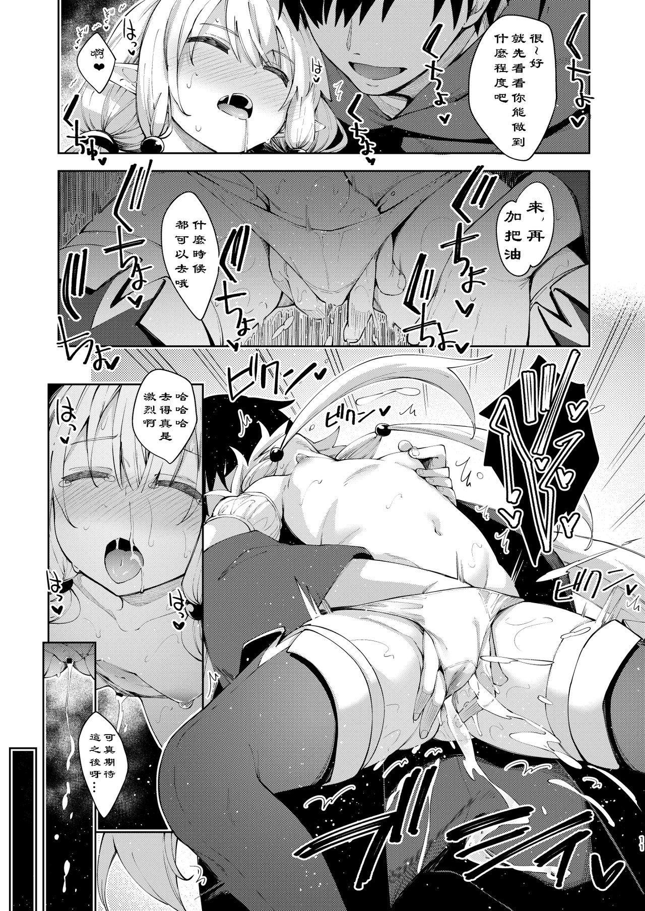 Isekai Kita no de Mahou o Sukebe na Koto ni Riyou Shiyou to Omou II 10