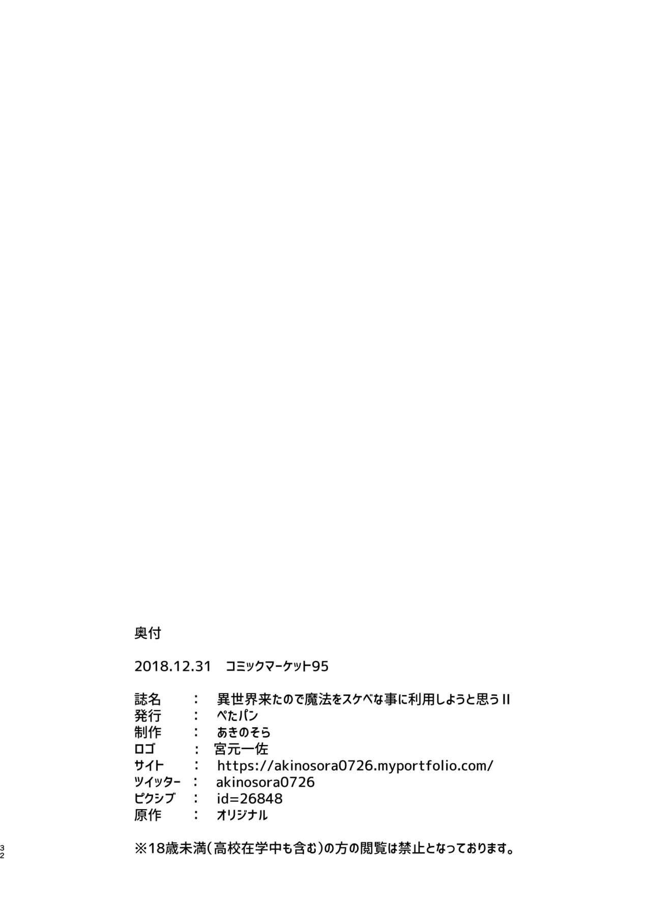 Isekai Kita no de Mahou o Sukebe na Koto ni Riyou Shiyou to Omou II 31