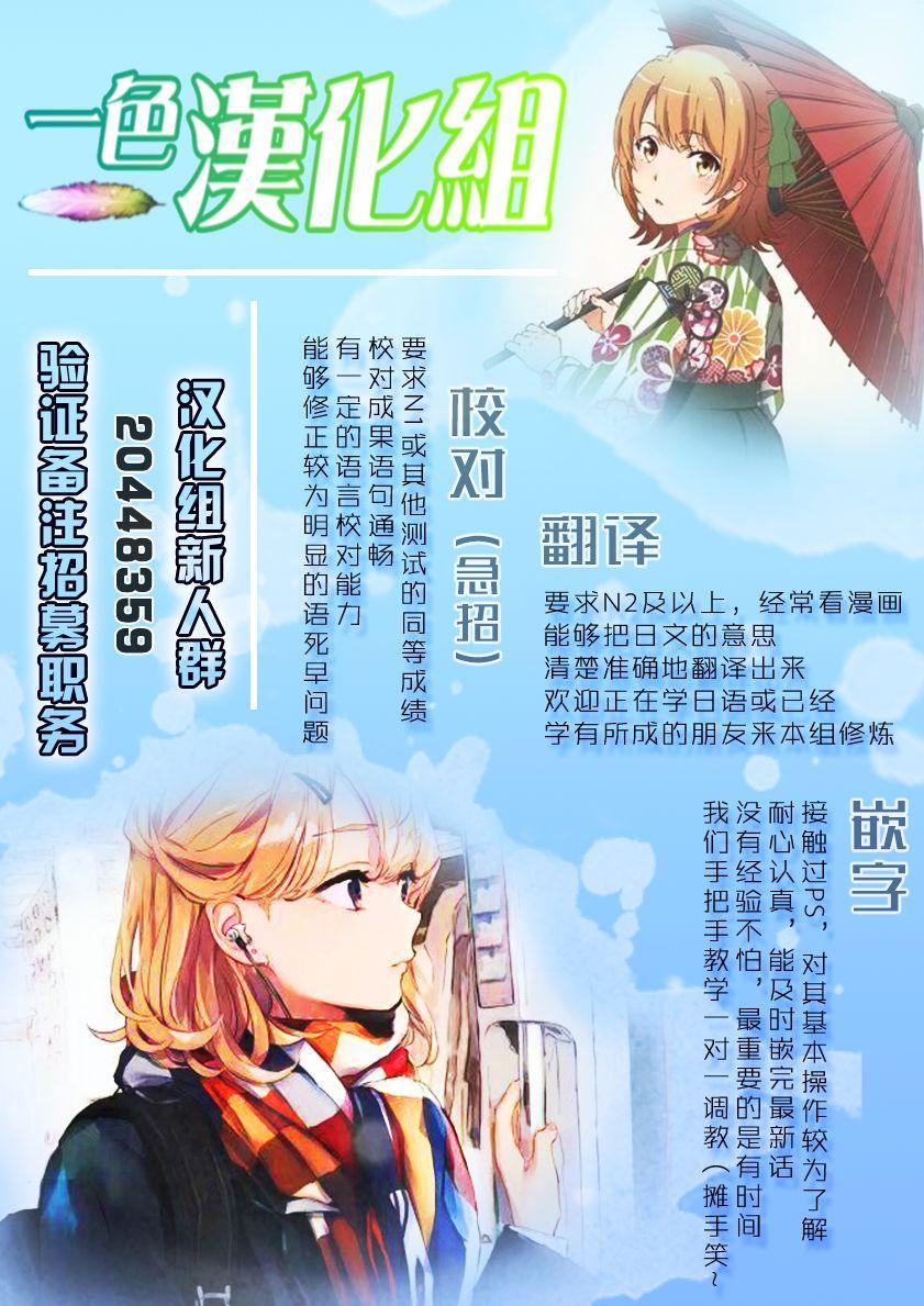 Isekai Kita no de Mahou o Sukebe na Koto ni Riyou Shiyou to Omou II 33