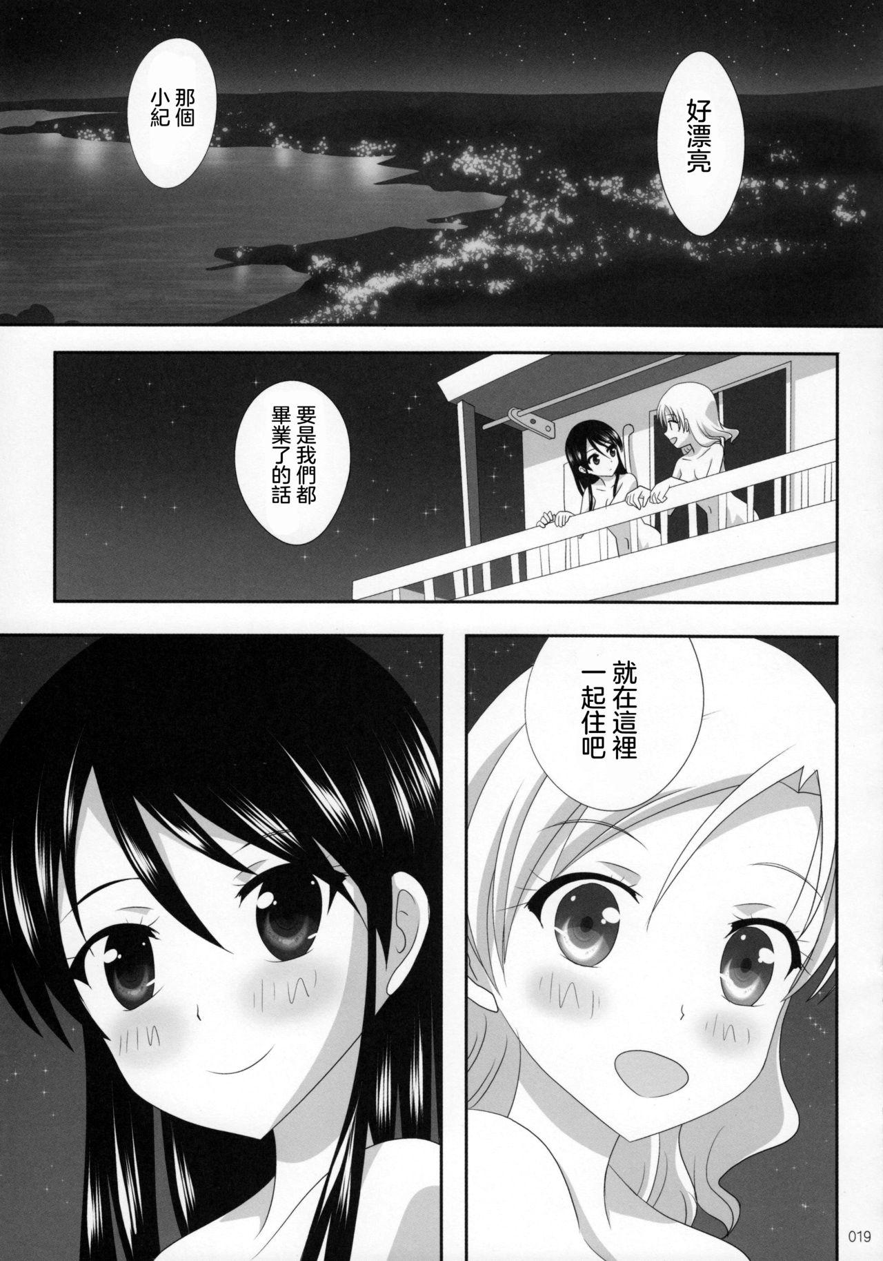 Kuttsukiboshi 20