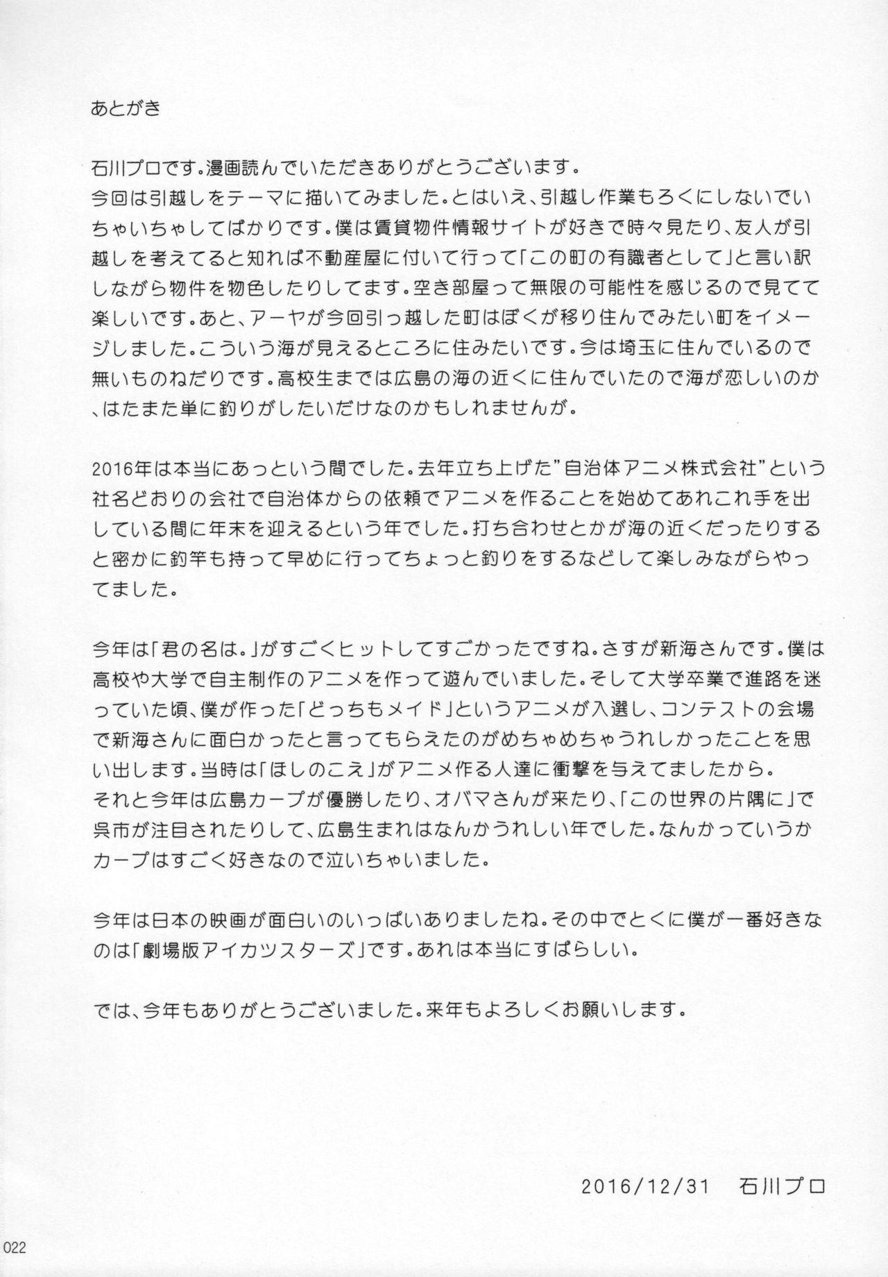 Kuttsukiboshi 23