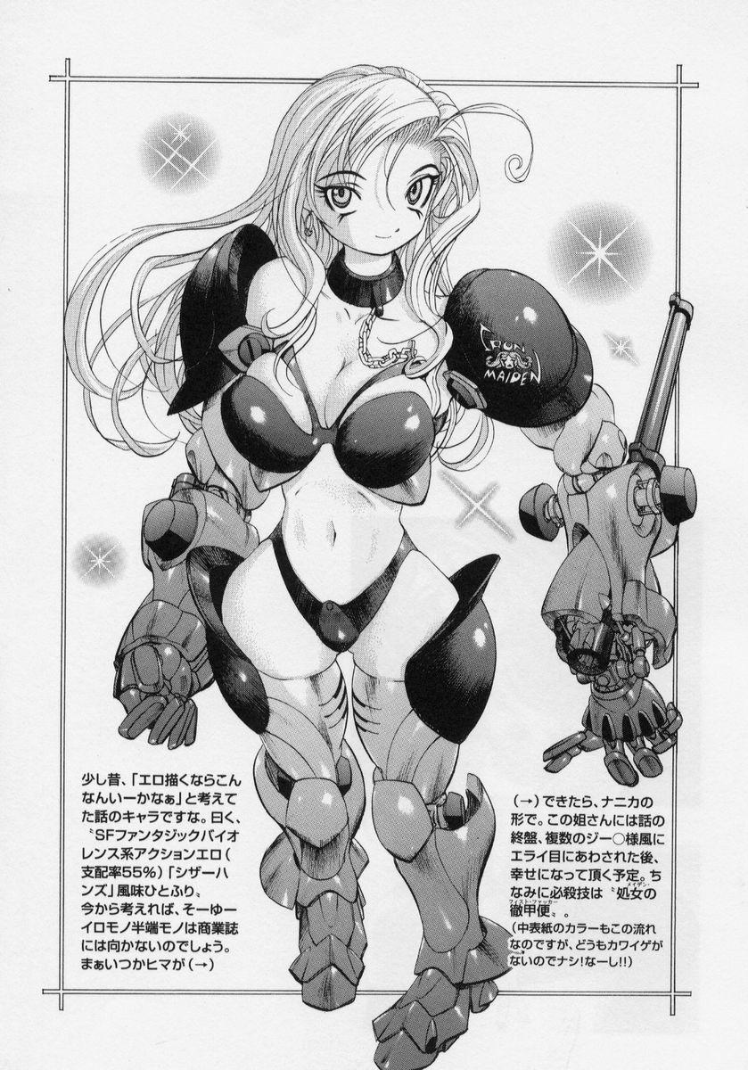 [Katarino Gisei] Immoral -Hame Makuri- - Immoral Have Sex All Time! 146