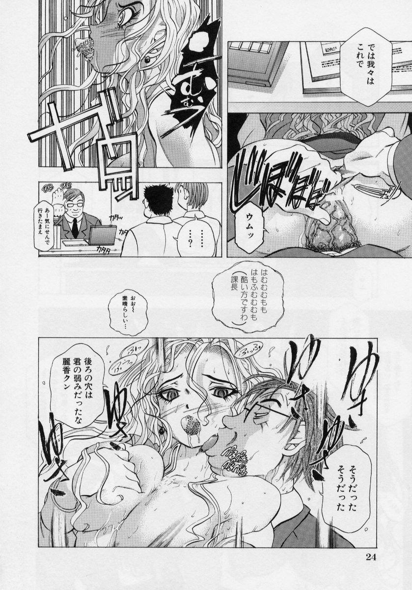 [Katarino Gisei] Immoral -Hame Makuri- - Immoral Have Sex All Time! 29