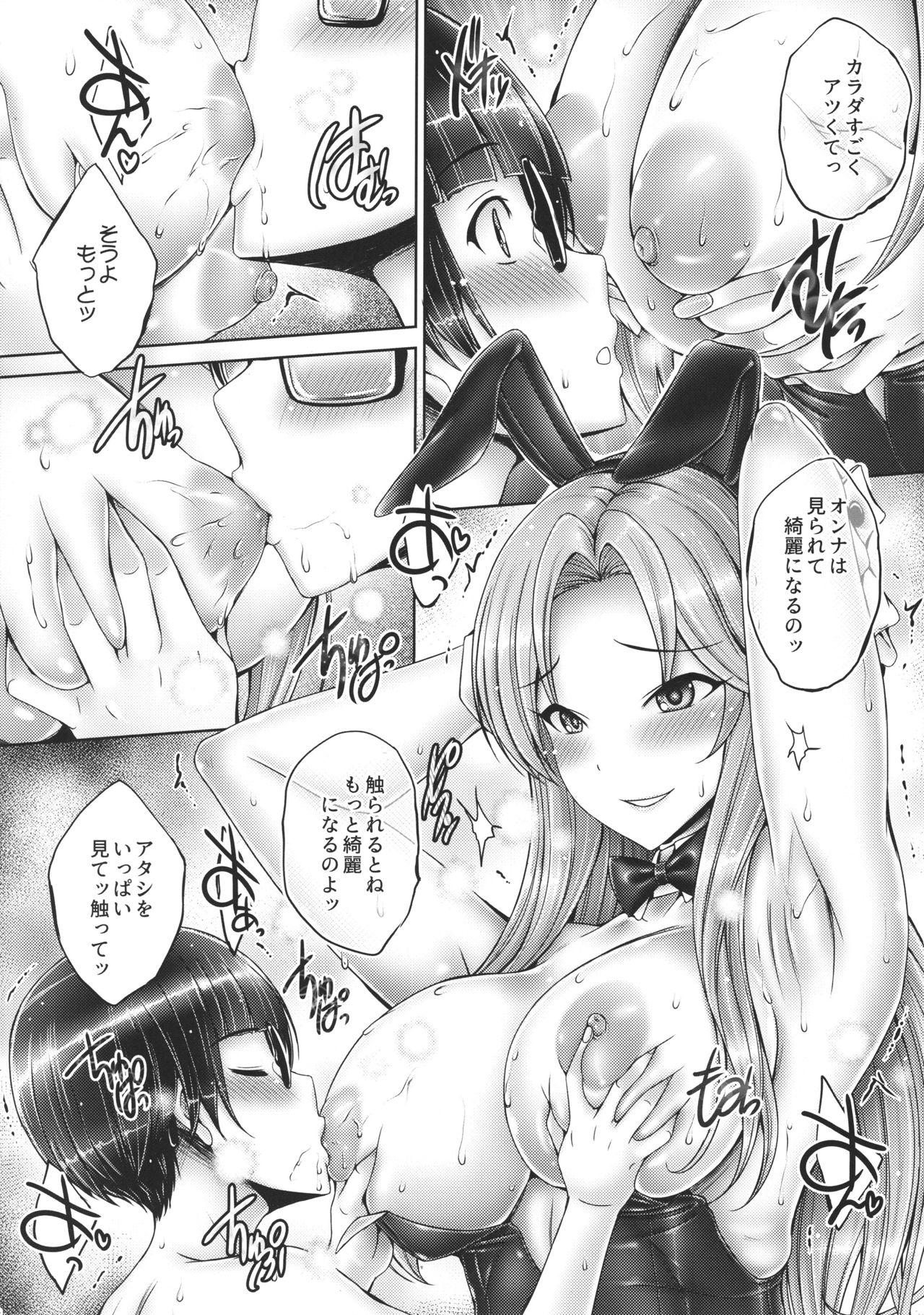 Sarina-san to Shota P 14