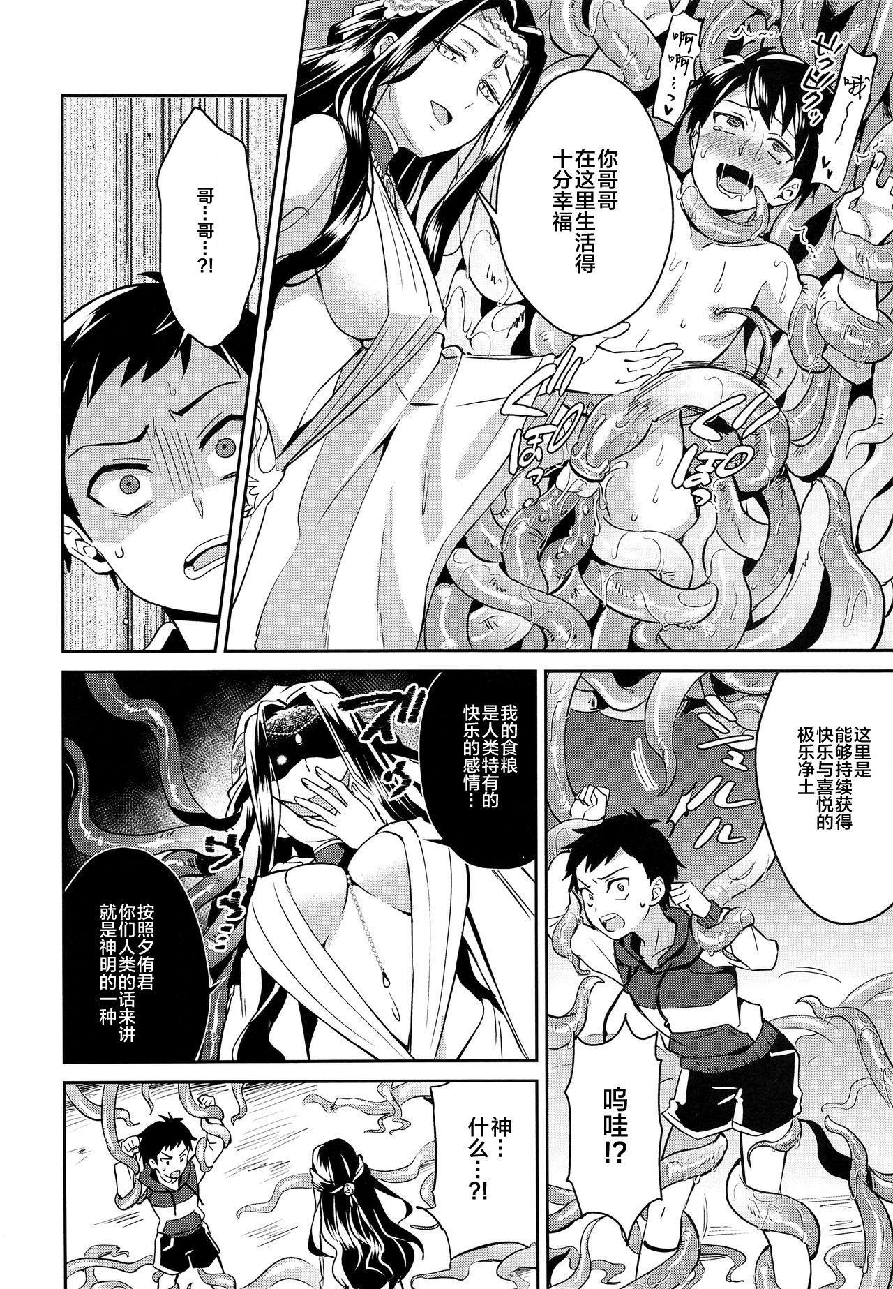 Jashin no Ikenie Ani Omoi no Otouto Hen   魔神的贡品兄弟篇 10