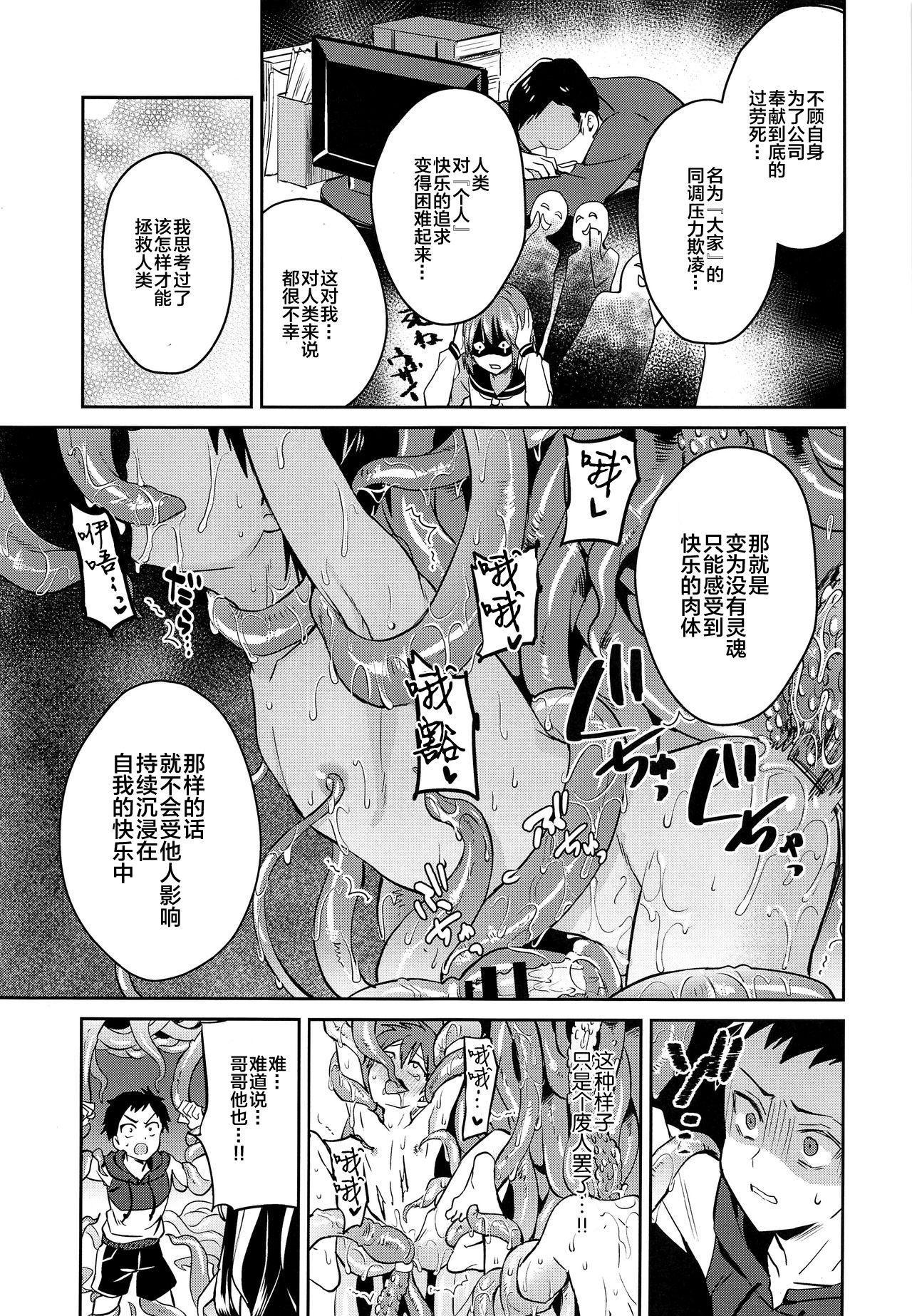 Jashin no Ikenie Ani Omoi no Otouto Hen   魔神的贡品兄弟篇 11