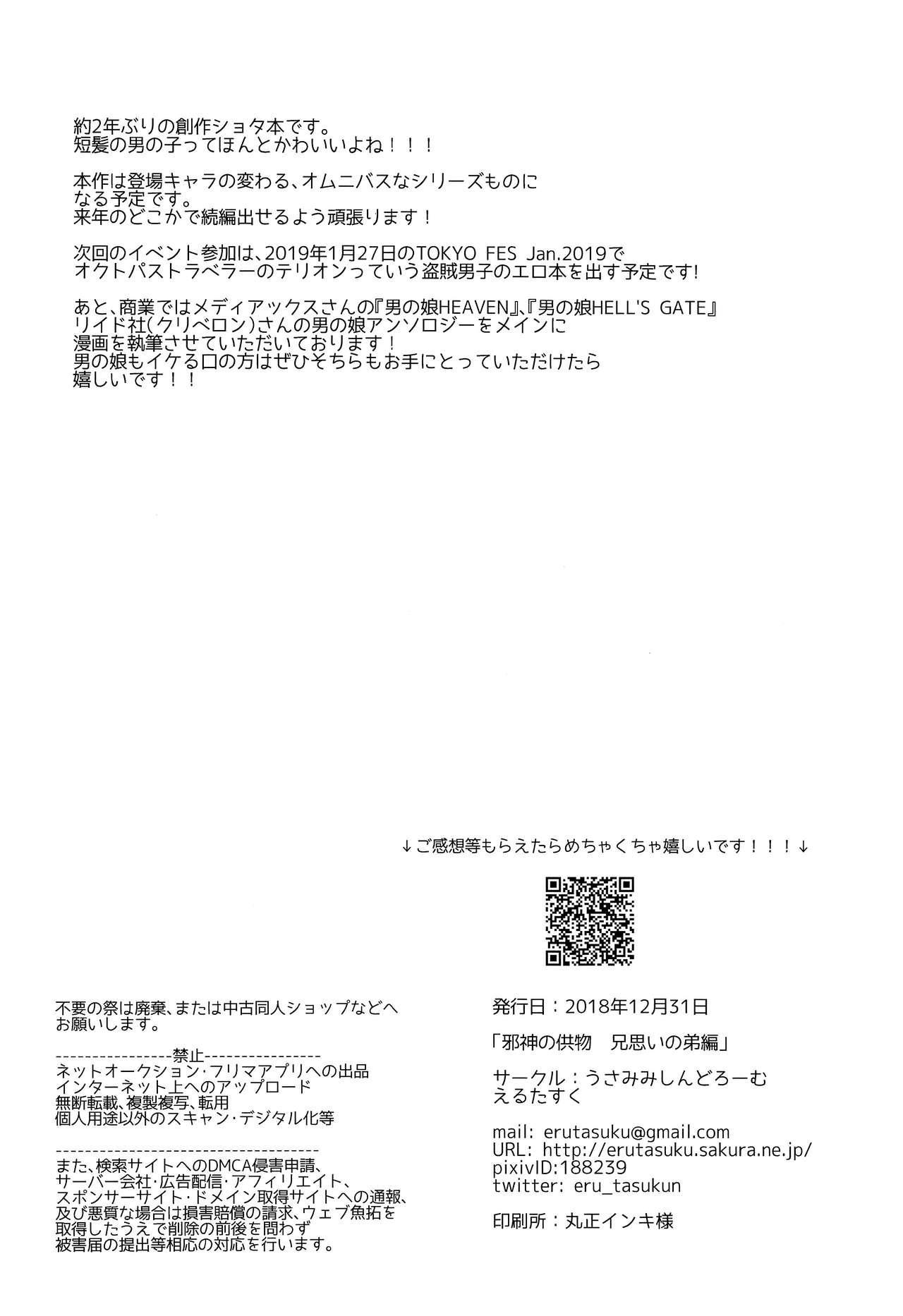 Jashin no Ikenie Ani Omoi no Otouto Hen   魔神的贡品兄弟篇 28