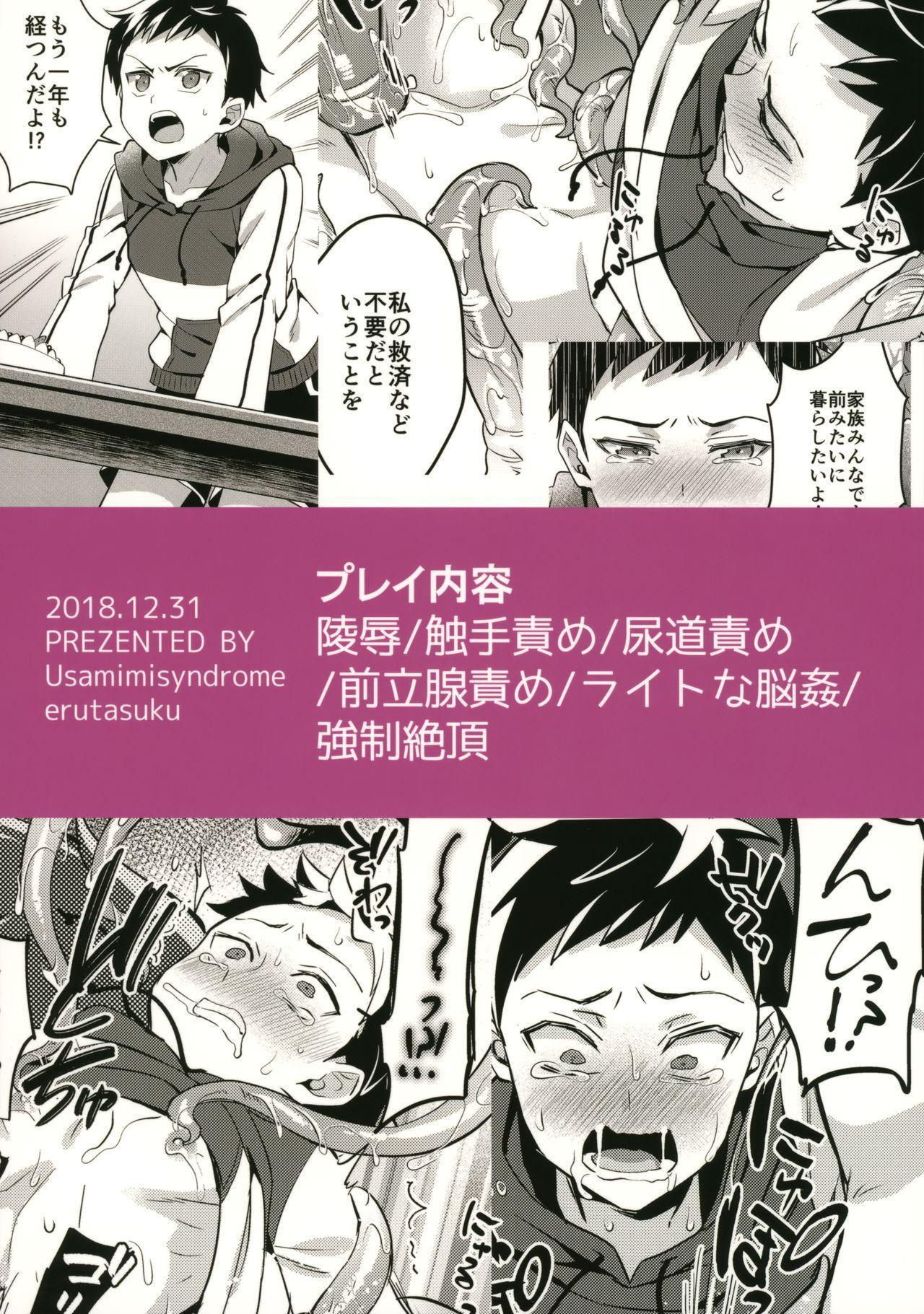 Jashin no Ikenie Ani Omoi no Otouto Hen   魔神的贡品兄弟篇 29