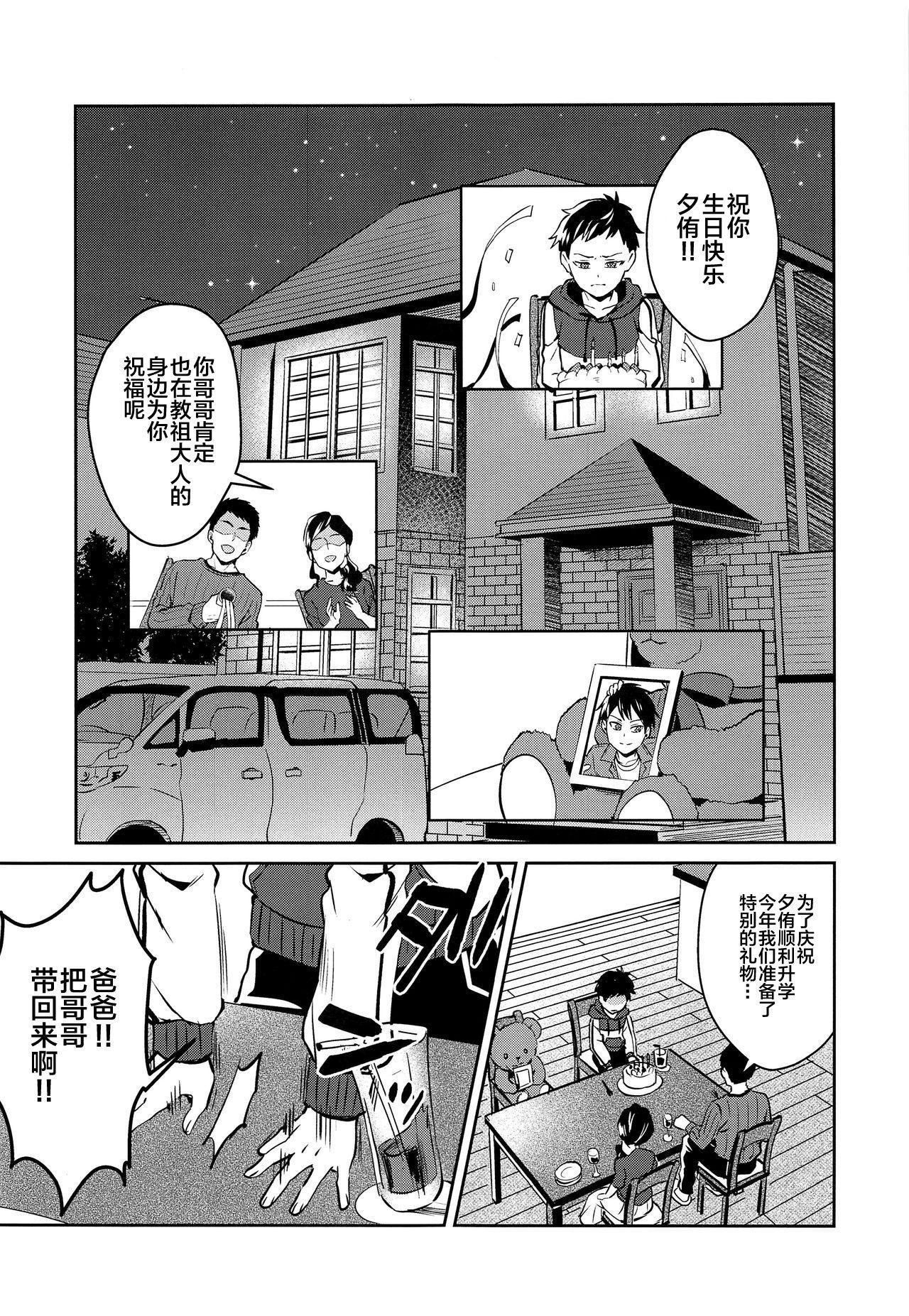 Jashin no Ikenie Ani Omoi no Otouto Hen   魔神的贡品兄弟篇 3