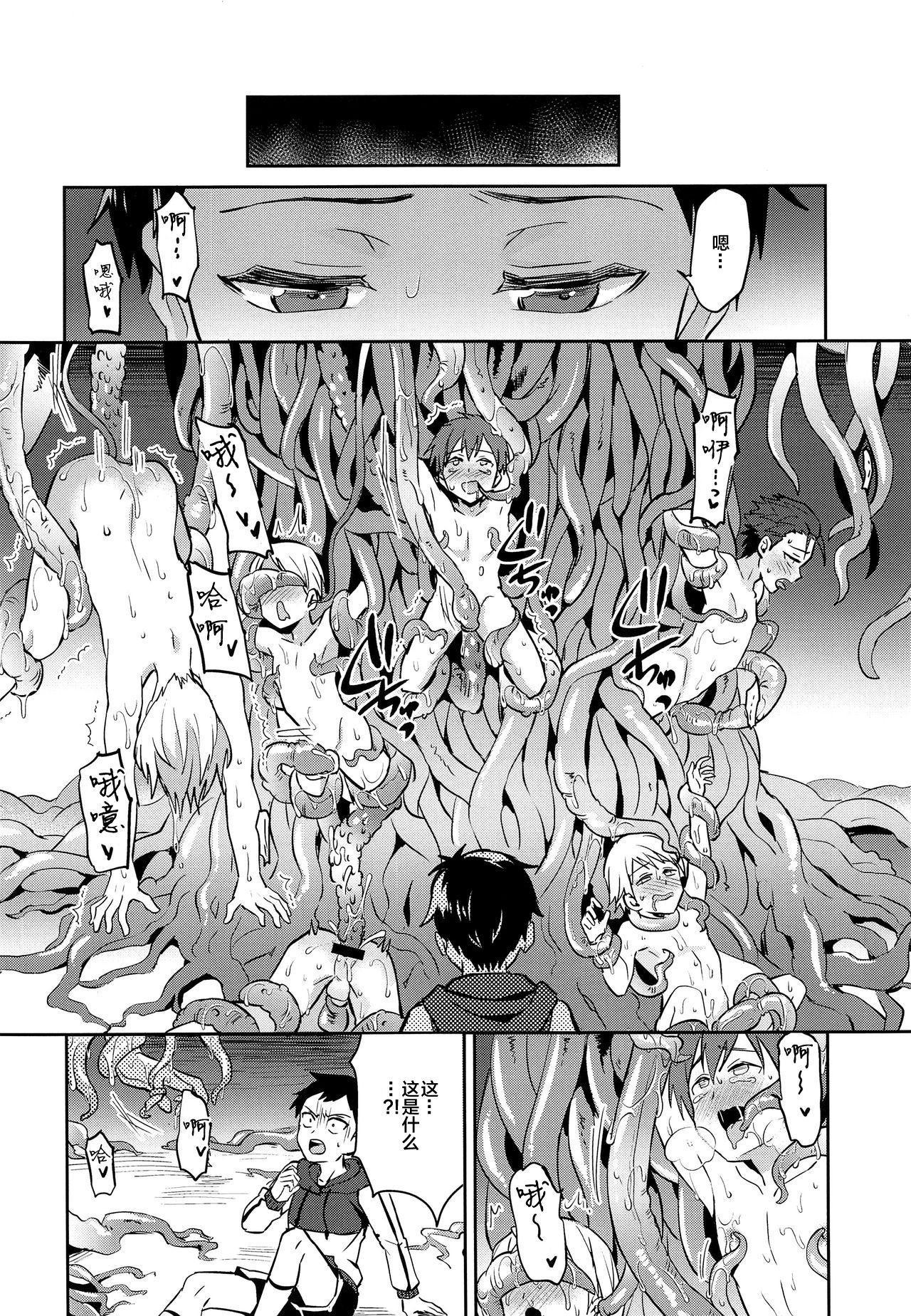 Jashin no Ikenie Ani Omoi no Otouto Hen   魔神的贡品兄弟篇 8