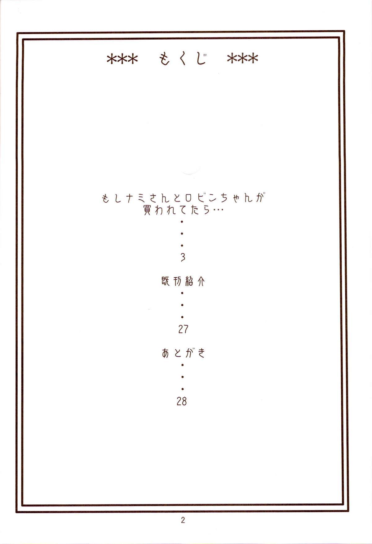 Nami no Koukai Nisshi EX NamiRobi 3 2
