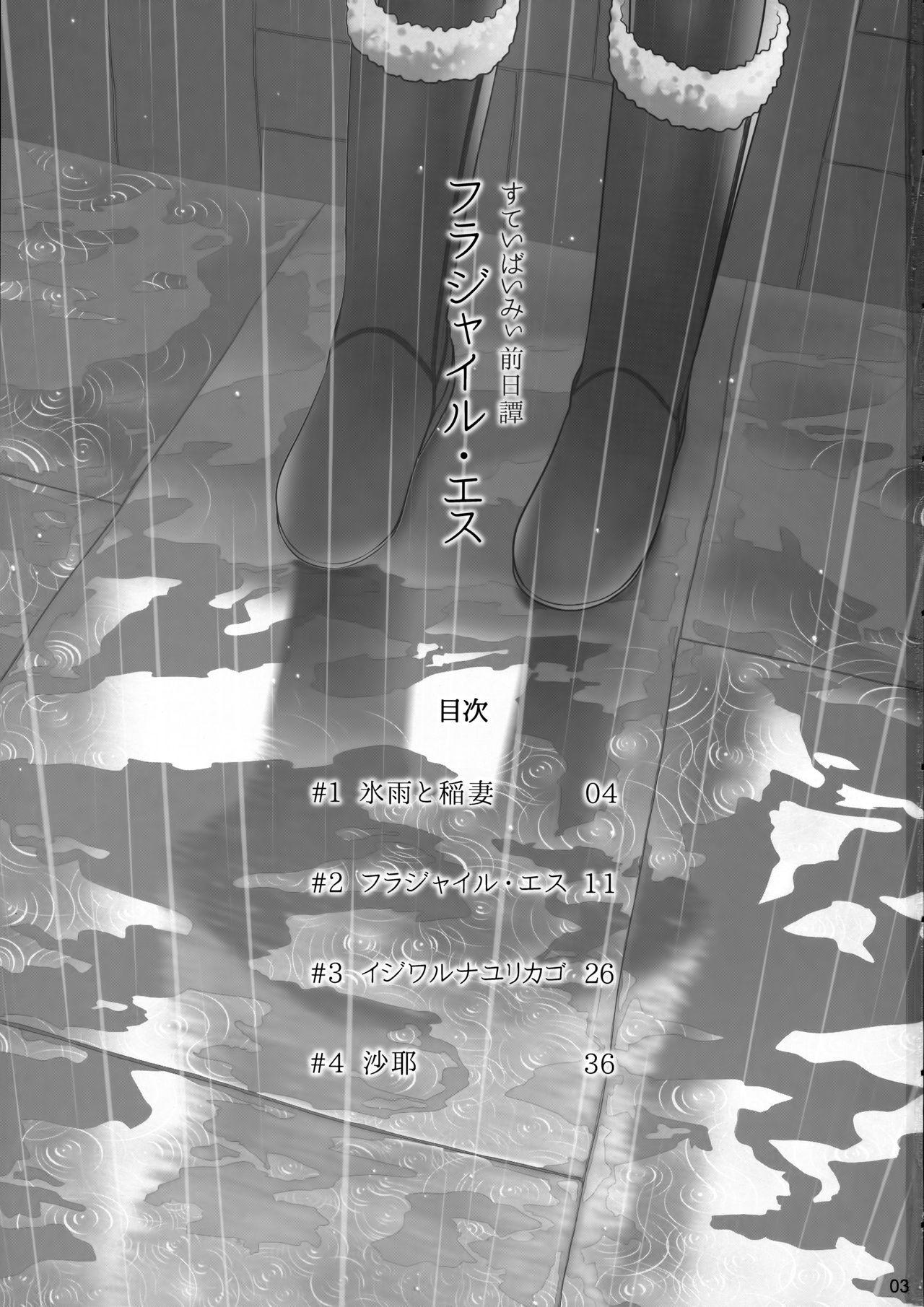 "Stay by Me Zenjitsutan Fragile S - Stay by me ""Prequel"" 1"