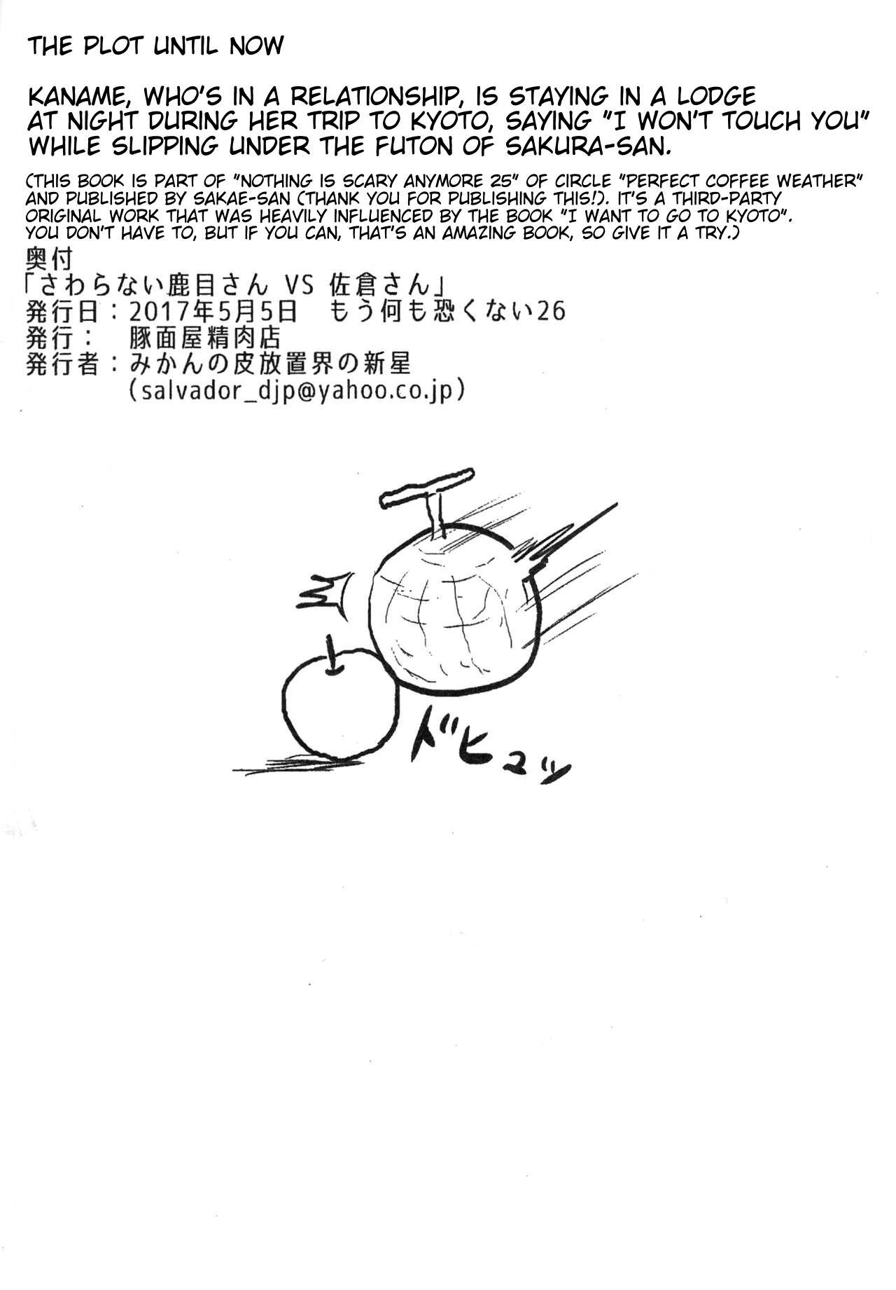 Sawaranai Kaname VS Sakura-san 11