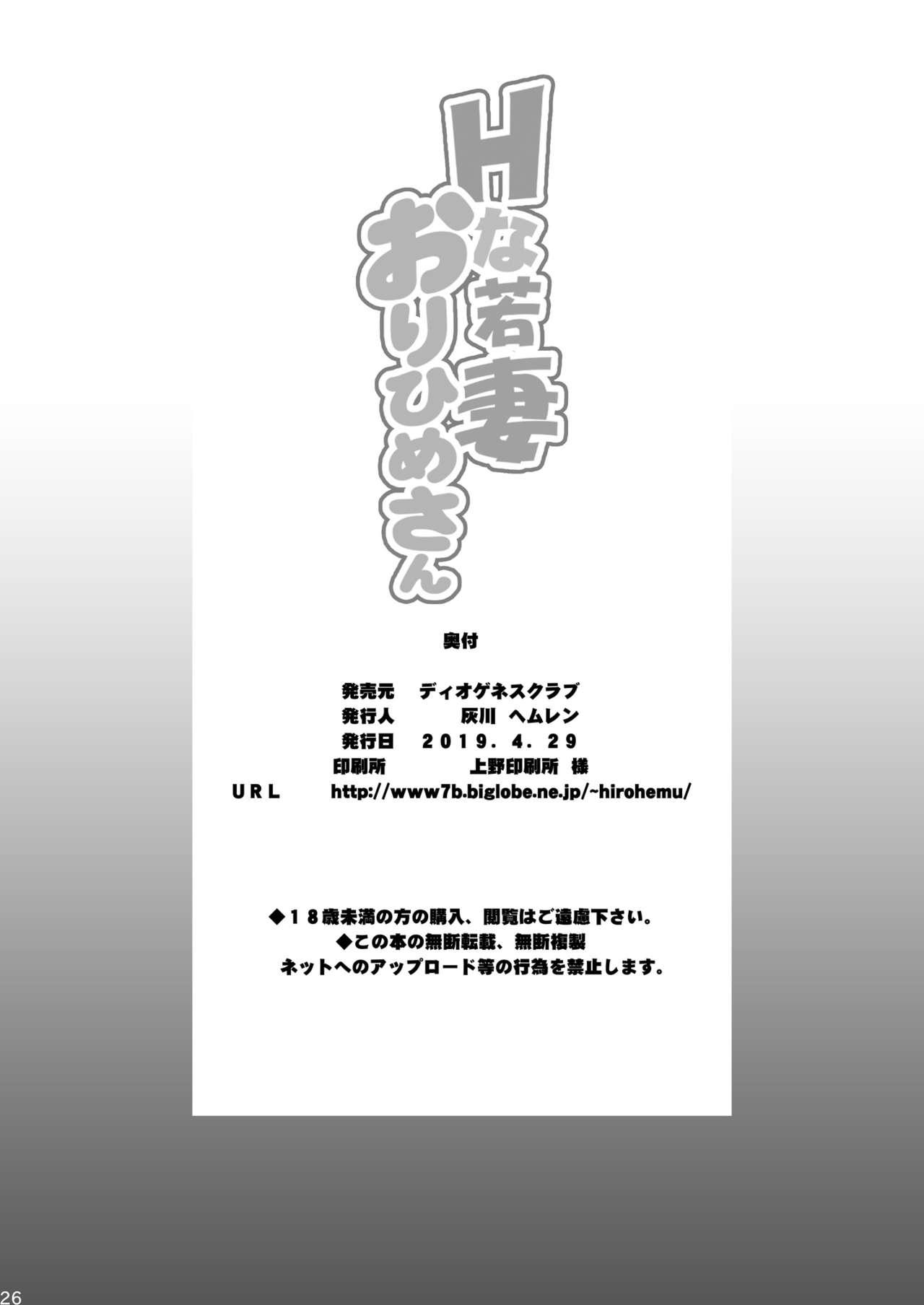 BRICOLA 7 H na Wakazuma Orihime-san 25