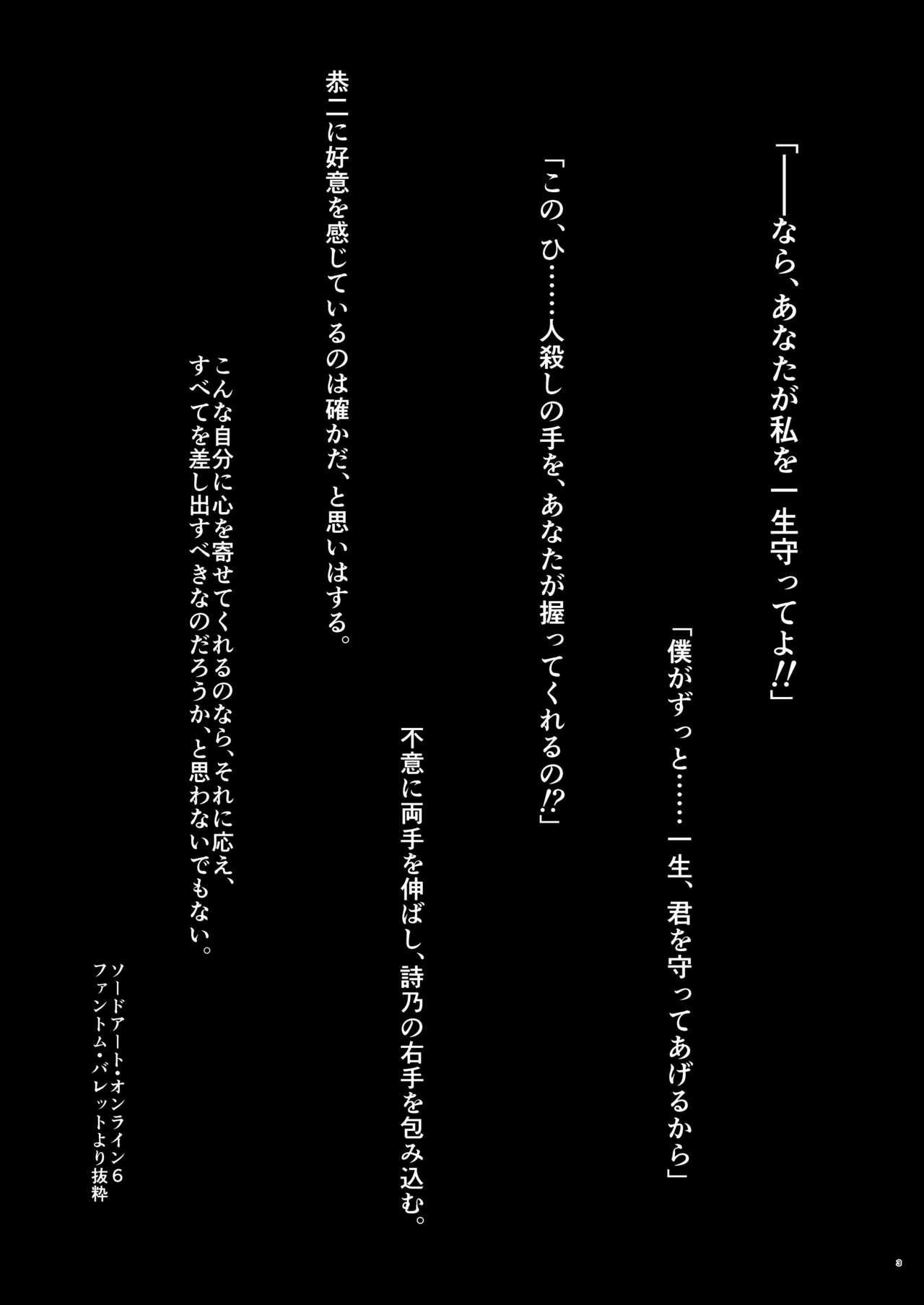 Kiriko Route ni Bunki shimashita. 2 1