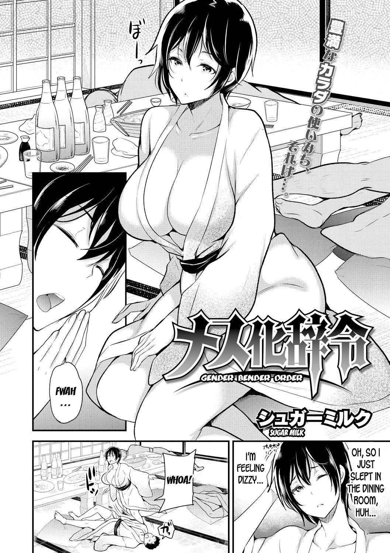Mesuka Jirei | Gender Bender Order 1