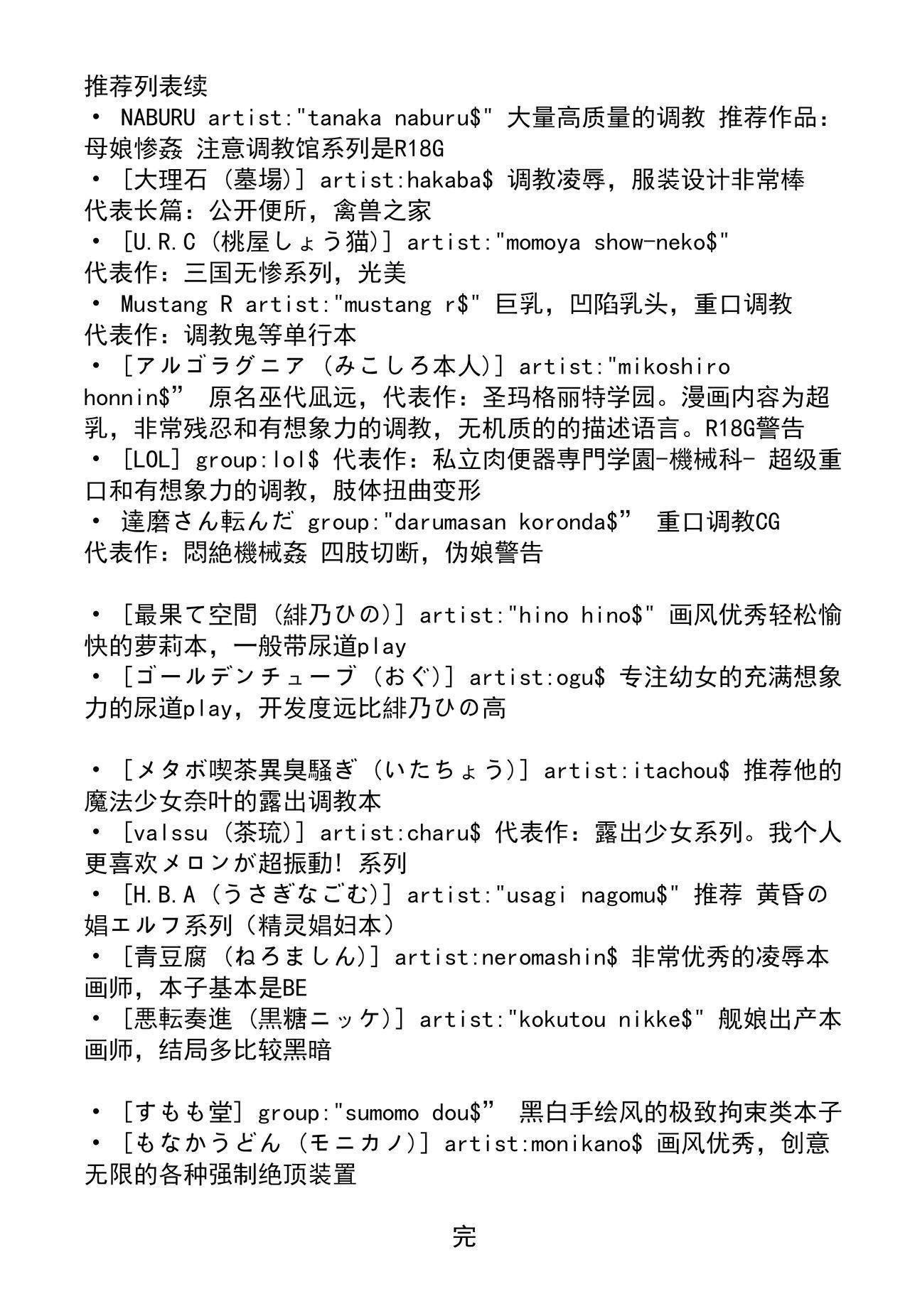 Do M Nandesukedo Nanika Shakunetsuhen 24