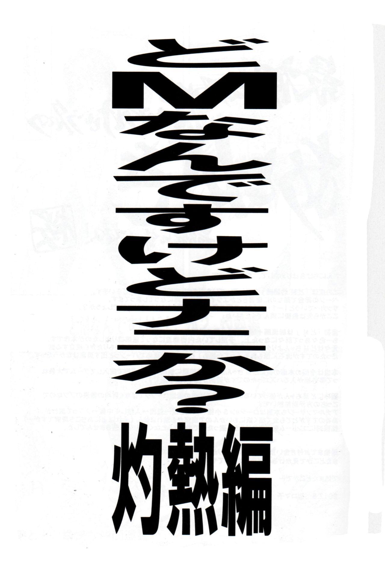 Do M Nandesukedo Nanika Shakunetsuhen 2