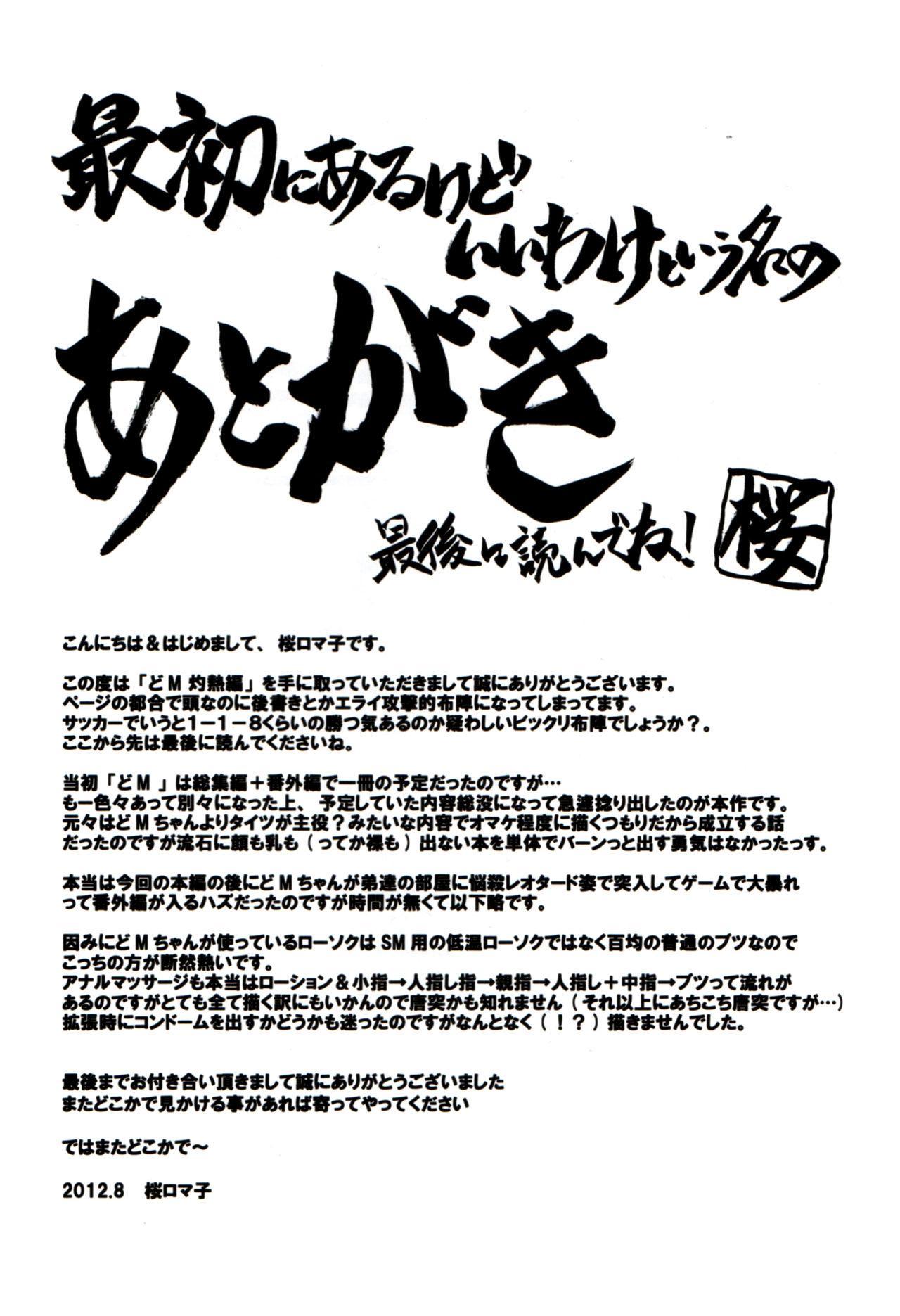 Do M Nandesukedo Nanika Shakunetsuhen 3