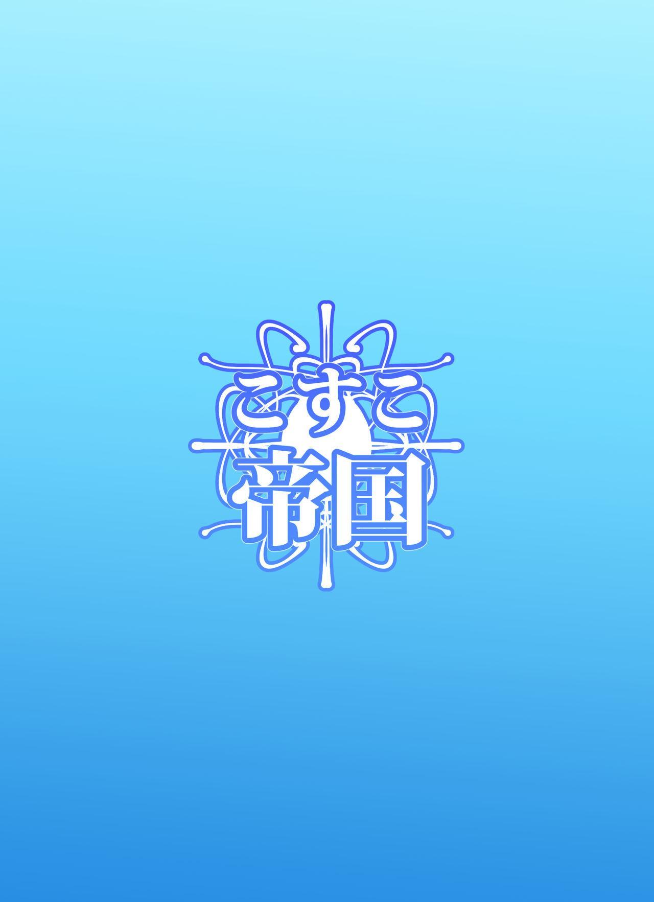 Futanari Musume ga Deattara 19