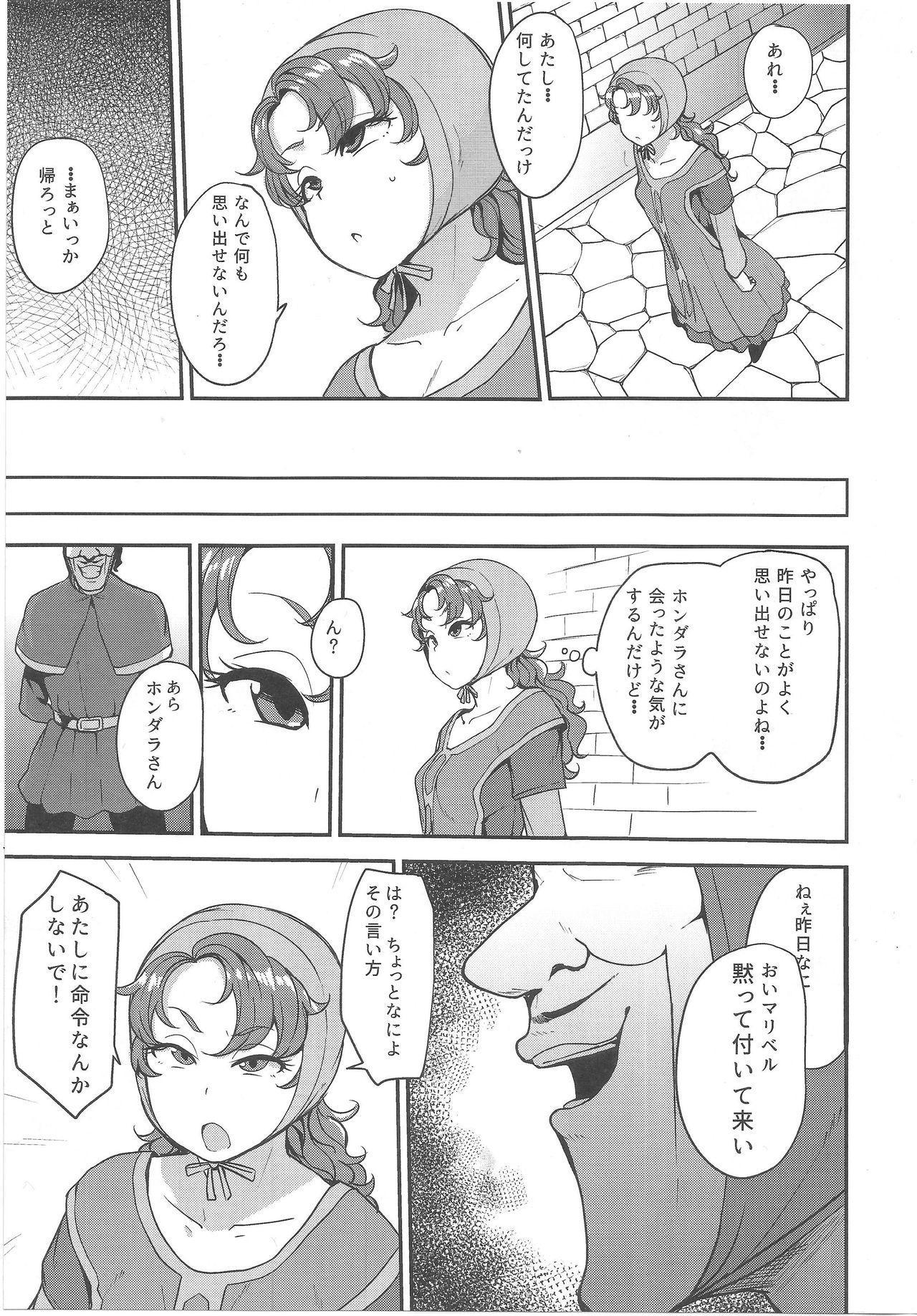 Amimoto no Musume Maribel Saimin Choukyou 13