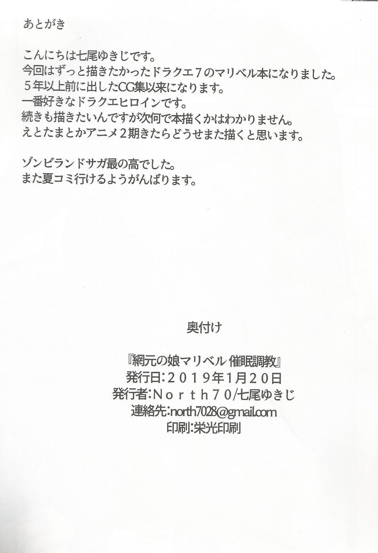 Amimoto no Musume Maribel Saimin Choukyou 21