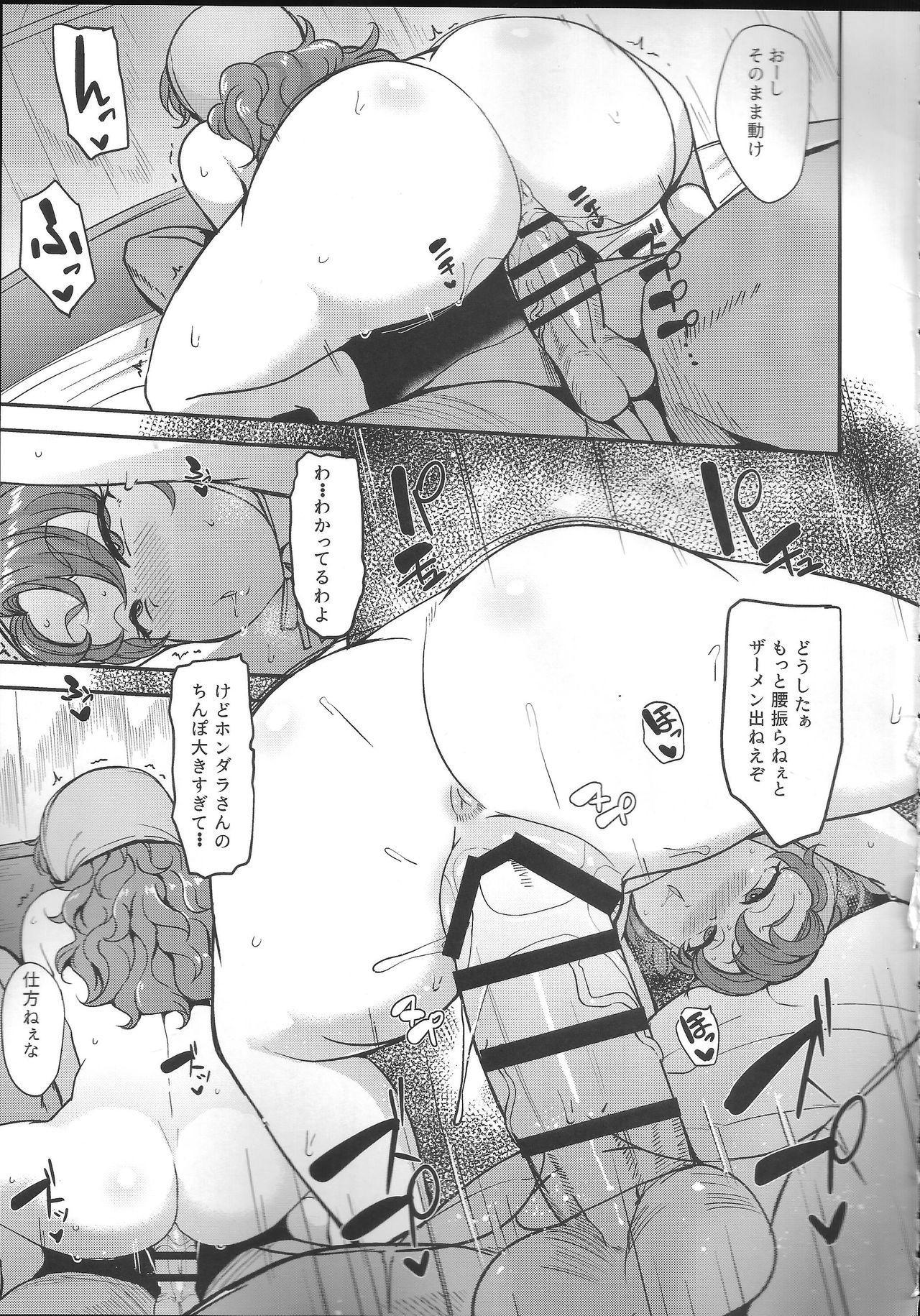 Amimoto no Musume Maribel Saimin Choukyou 7