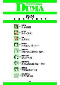 comic KURiBERON DUMA 2019-05 Vol. 14 2
