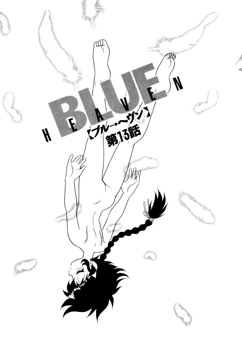 Blue Heaven 2 22