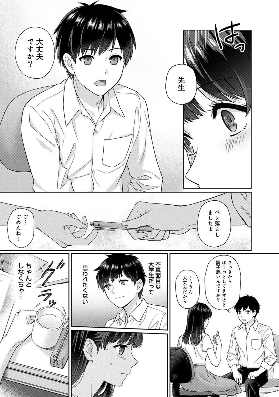 Sensei to Boku Ch. 1-8 9