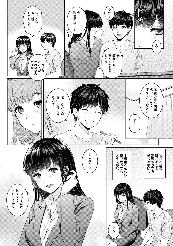 Sensei to Boku Ch. 1-8 99