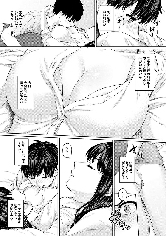 Sensei to Boku Ch. 1-8 102
