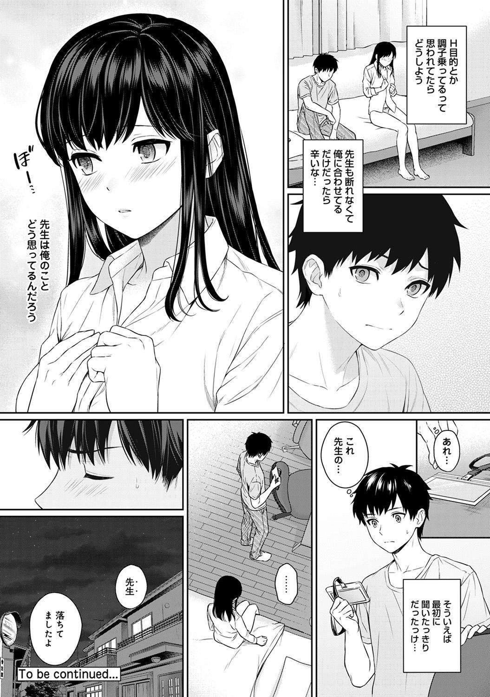 Sensei to Boku Ch. 1-8 119