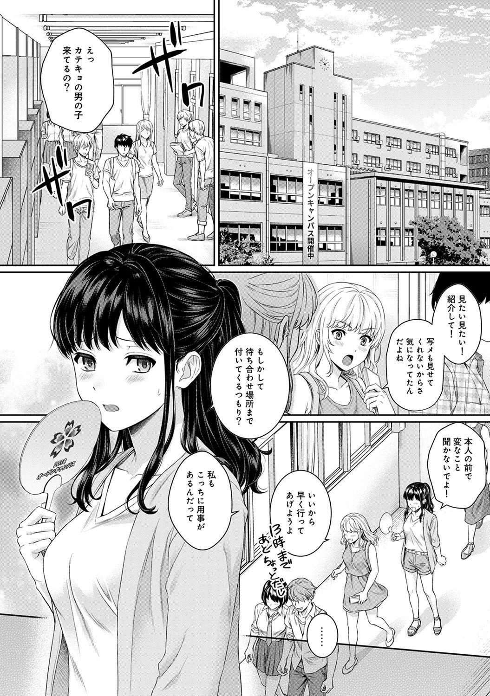 Sensei to Boku Ch. 1-8 121