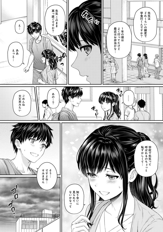 Sensei to Boku Ch. 1-8 125