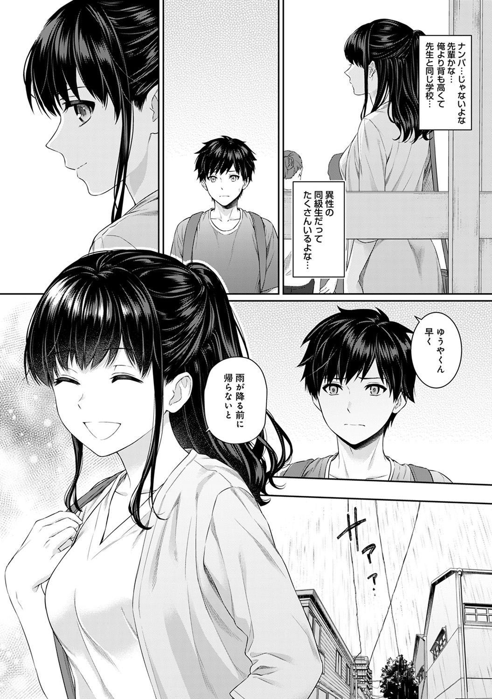 Sensei to Boku Ch. 1-8 127