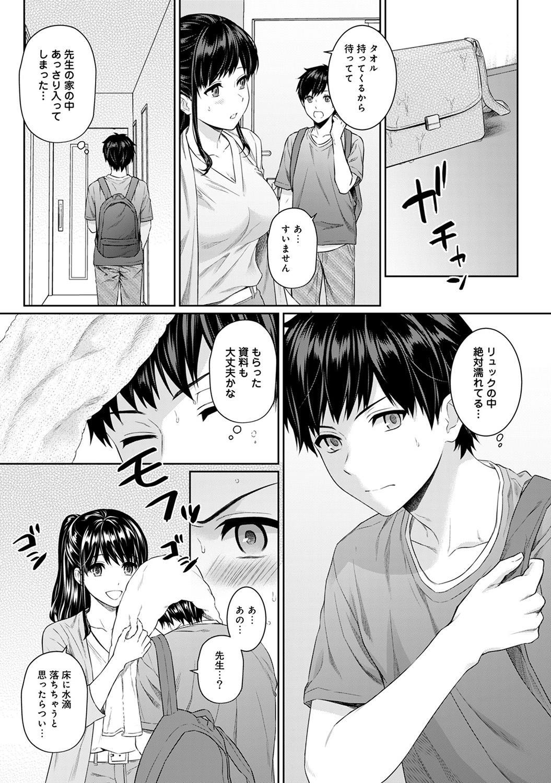Sensei to Boku Ch. 1-8 130