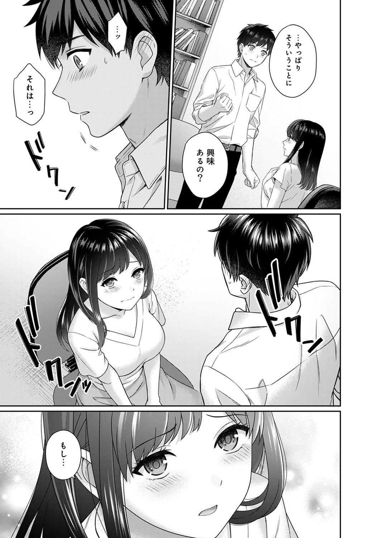 Sensei to Boku Ch. 1-8 13