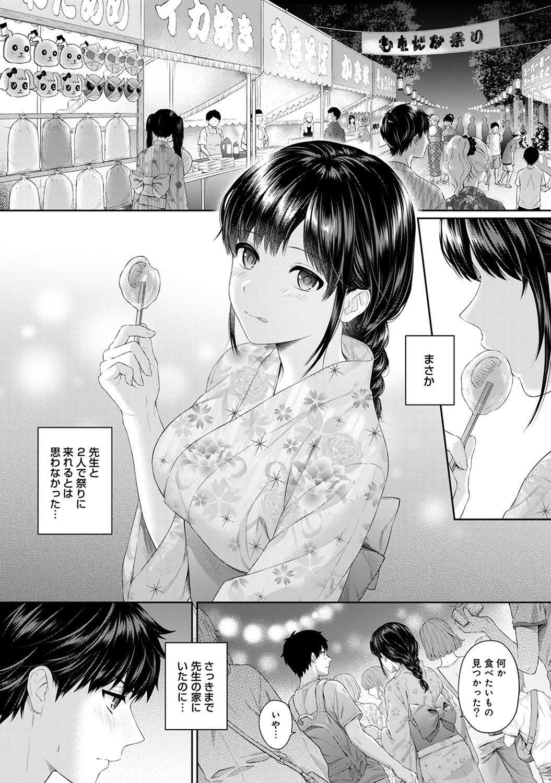 Sensei to Boku Ch. 1-8 146