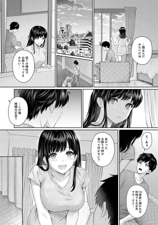 Sensei to Boku Ch. 1-8 147