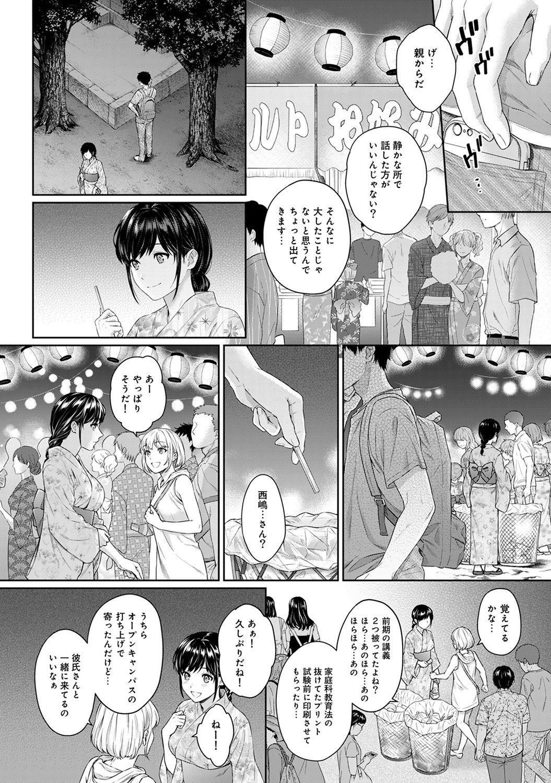 Sensei to Boku Ch. 1-8 149