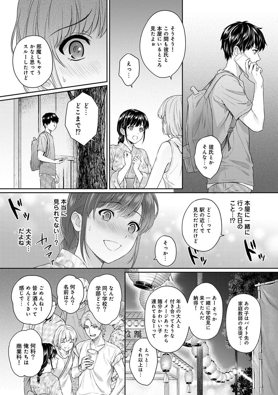 Sensei to Boku Ch. 1-8 150