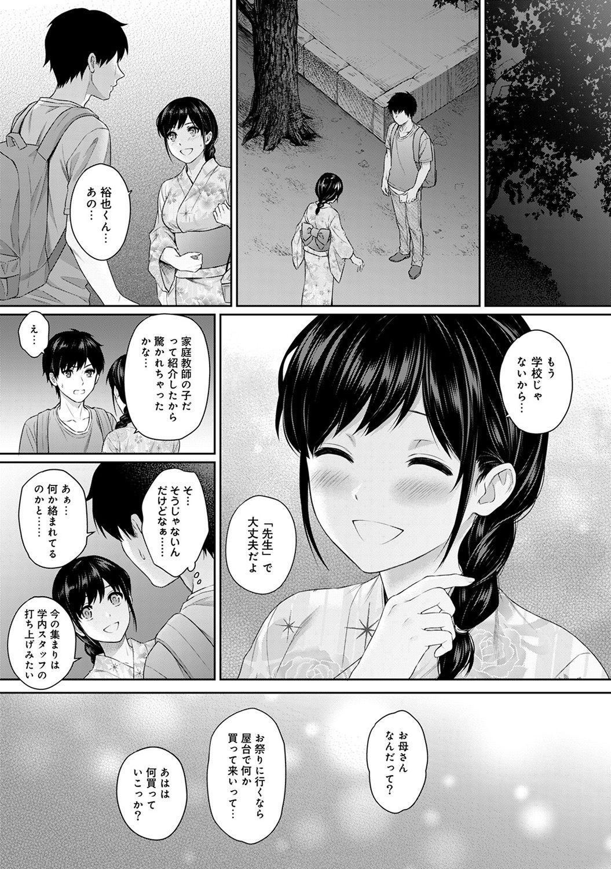 Sensei to Boku Ch. 1-8 152