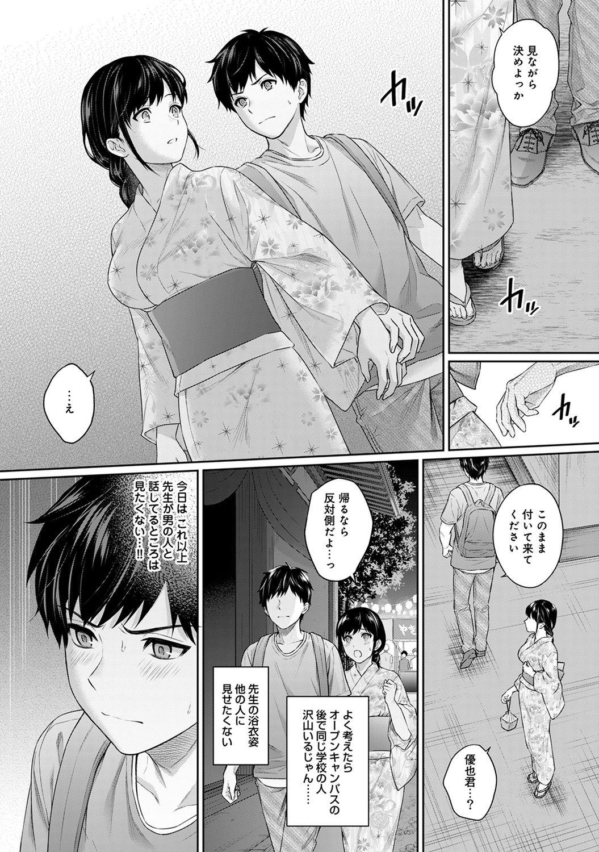 Sensei to Boku Ch. 1-8 153