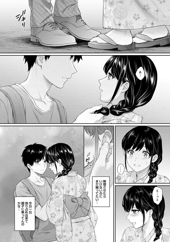 Sensei to Boku Ch. 1-8 155
