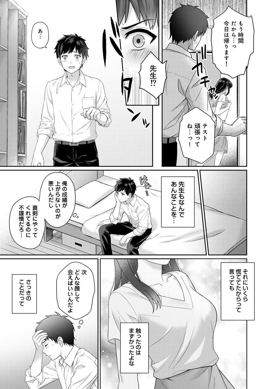 Sensei to Boku Ch. 1-8 15