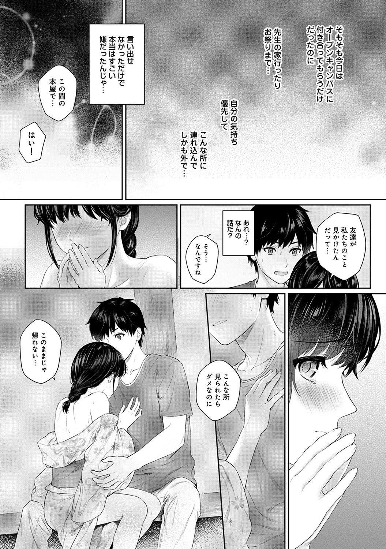 Sensei to Boku Ch. 1-8 160