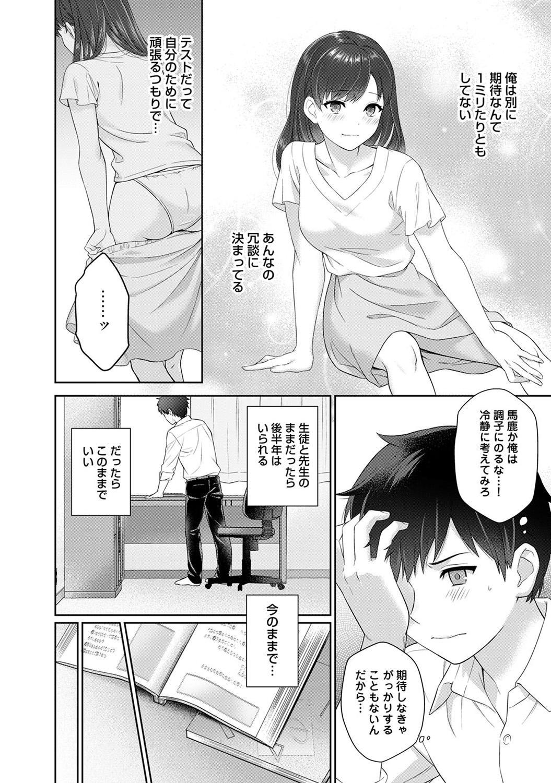 Sensei to Boku Ch. 1-8 16