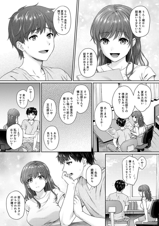 Sensei to Boku Ch. 1-8 173