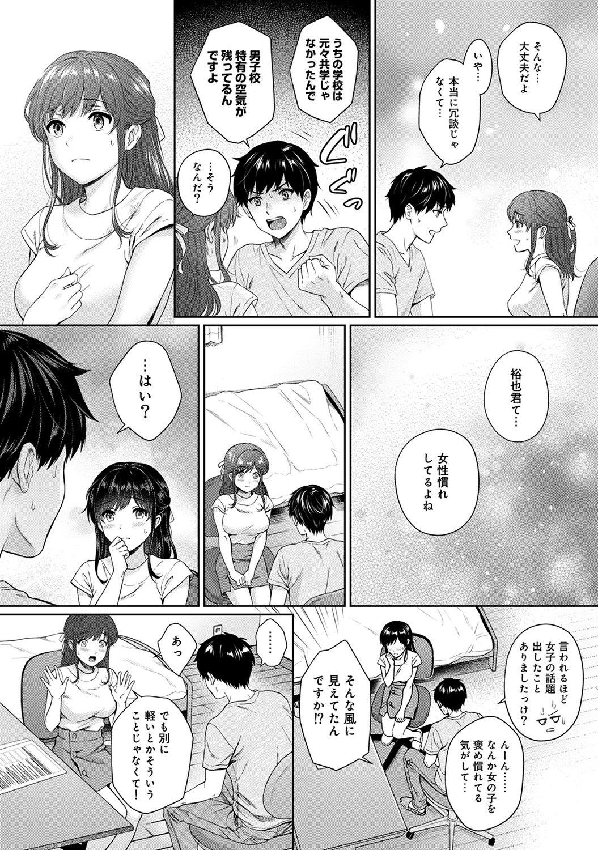 Sensei to Boku Ch. 1-8 174